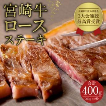 宮崎牛ロースステーキ 計400g(200g×2枚)【C152】
