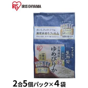 生鮮米 無洗米 北海道産 ゆめぴりか 1.5kg×4袋セット【アイリスオーヤマ】