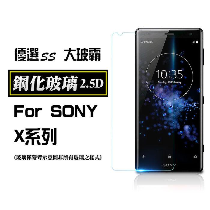 SS優選大玻霸-SONY品牌X系列 Xperia10/Xperia10+  9H鋼化玻璃保護貼Xperia10+