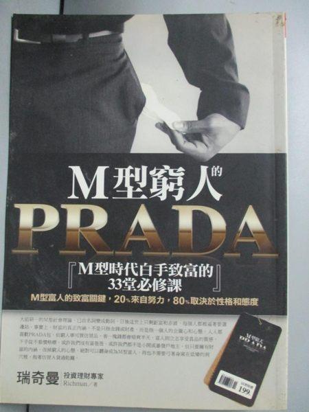 【書寶二手書T1/財經企管_JMI】M型窮人的PRADA_瑞奇曼