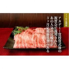 【究極の牛肉】特選 宮崎牛 定期便 3ヵ月コース【G8】