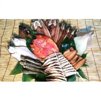 北海道産 干物セット9種
