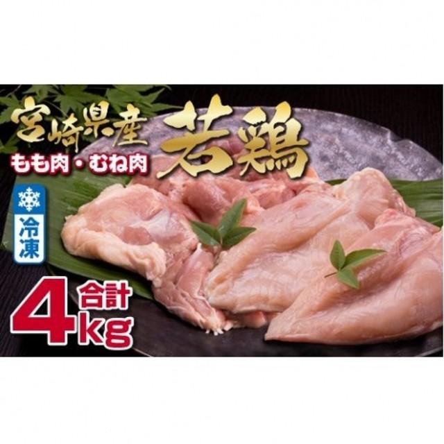 1kgずつ個包装で便利<宮崎県産若鶏 計4kg(モモ ムネ 各2kg)>【B353】