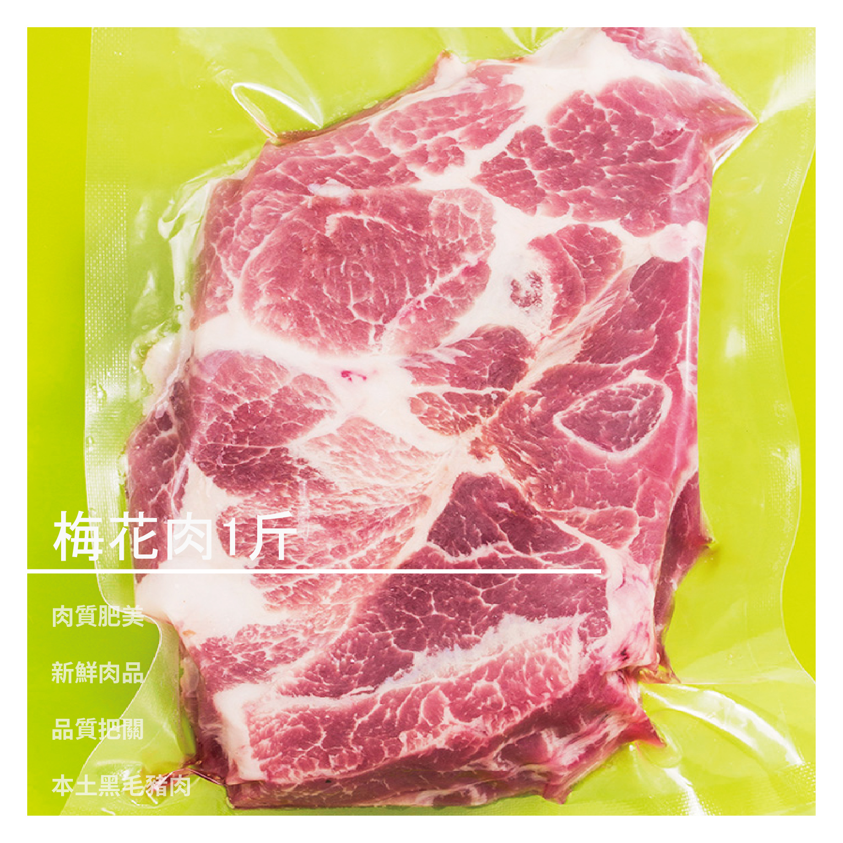 【三芝肉品】梅花肉一斤