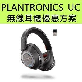 <無線耳機實現同步手機、電話、電腦三平台運用 - 現賺$2680> Plantronics Voyager 8200 UC無線耳機組合包(黑白兩色請於下訂時備註註明)