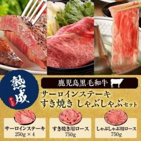 T-003 黒毛和牛サーロインステーキ・すき焼き・しゃぶしゃぶ