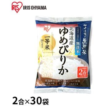 生鮮米 無洗米 北海道産 ゆめぴりか 2合パック×30袋セット【アイリスオーヤマ】