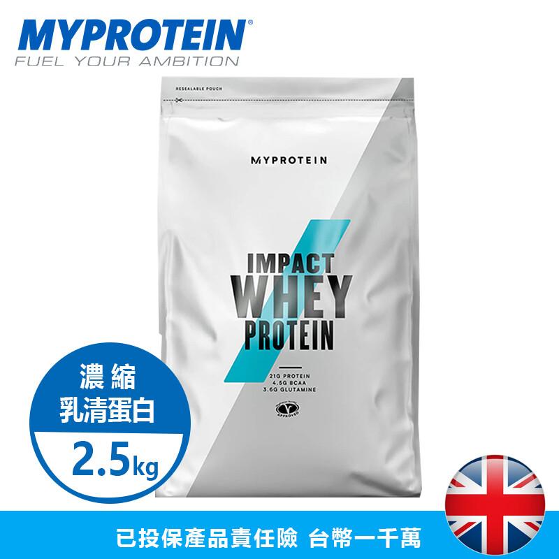 美顏力tmp英國 myprotein 官方代理經銷 impact 乳清蛋白粉 2.5kg