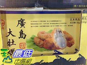 [需低溫宅配 無法超取] COSCO TAIWAN FARM FRIED OYSTER 臺畜廣島大牡蠣20顆,共600公克 _C203903