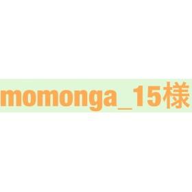 momonga_15様【持ち手付き】消しゴムはんこ(みました)