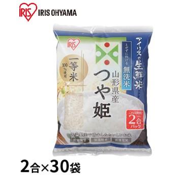 生鮮米 無洗米 山形県産 つや姫 2合パック×30袋セット【アイリスオーヤマ】