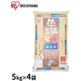 低温製法米 無洗米 宮城県産 ひとめぼれ 5kg×4袋セット【アイリスオーヤマ】