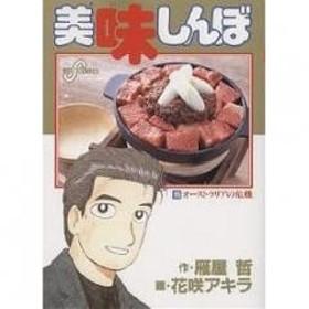 美味しんぼ 65/雁屋哲/花咲アキラ