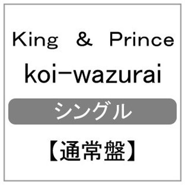 koi-wazurai【通常盤】/King & Prince[CD]【返品種別A】