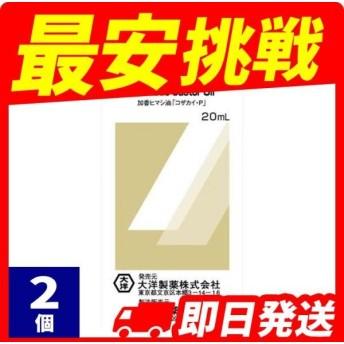 1個あたり198円 大洋製薬 加香ヒマシ油 20mL 2個セット 第2類医薬品