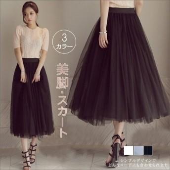 ミモレ丈 スカート ひざ丈 スカート スカート ロングスカート チュール スカート 今季新作 韓国風 レディース ファッション