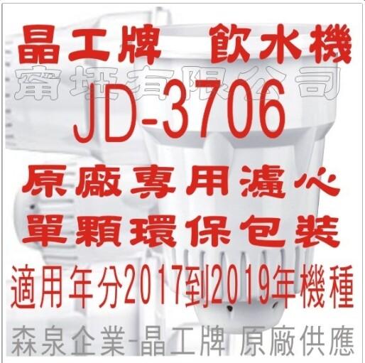 晶工牌 飲水機  jd-3706 晶工原廠專用濾心(非jd-3702)