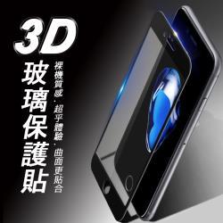 IPHONE 8 PLUS 3D滿版 9H防爆鋼化玻璃保護貼