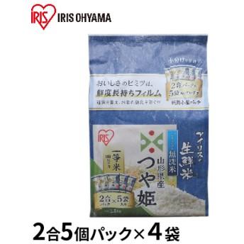 生鮮米 無洗米 山形県産 つや姫 1.5kg×4袋セット【アイリスオーヤマ】