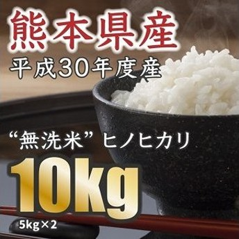 <W043平成30年度産★熊本県産ヒノヒカリ<無洗米> 10kg