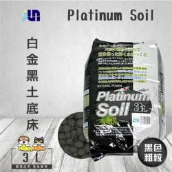 JUN Platinum Soil白金黑土底床(3L-黑色/粗粒)