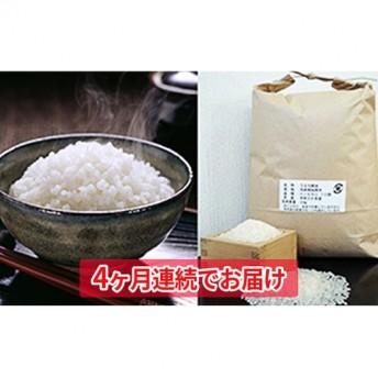 2018年産 加西産ヒノヒカリ1等米(白米) 5kg×4回 毎月送付