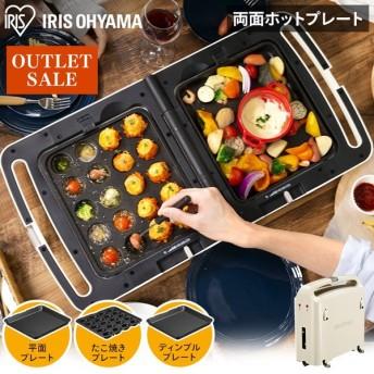 ホットプレート アイリスオーヤマ たこ焼き付き 大型 焼肉 折りたたみ コンパクト たこ焼き器 両面 安い 両面ホットプレート