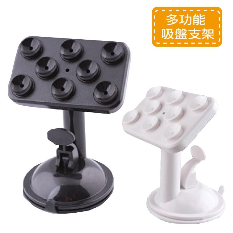 【DIMAR】多功能吸盤支架-黑白2色可任選
