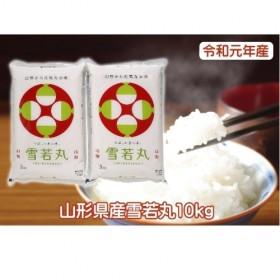 山形発の新ブランド米!令和元年産雪若丸10kg