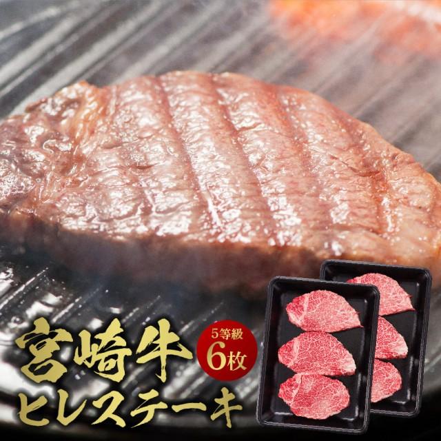 宮崎牛ヒレステーキ6枚(5等級)( 宮崎牛ヒレステーキ(5等級) 6枚(合計900g)  )