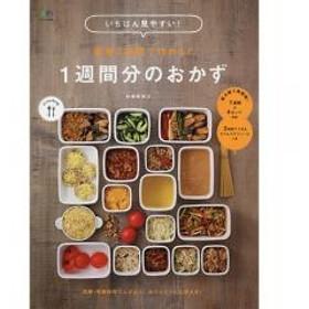 いちばん見やすい!週末2時間で作れる!1週間分のおかず/結城寿美江/レシピ