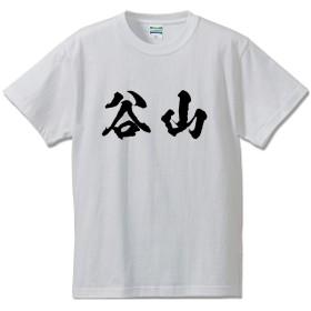 谷山 オリジナル Tシャツ 書道家が書く プリント Tシャツ 【 名字 】 四.白T x 黒横文字(前面) サイズ:XL
