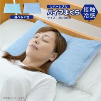 パイプ枕 ひんやり枕 冷感まくら 接触冷感 マクラ 夏の枕 まくら 冷たい枕 涼しい枕 クール枕