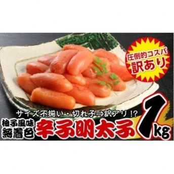 A029.無着色辛子めんたいこ(1キロ)