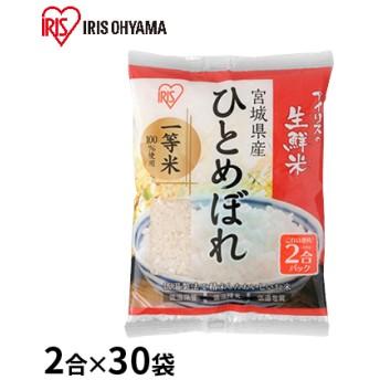 生鮮米 宮城県産 ひとめぼれ 2合パック×30袋セット【アイリスオーヤマ】