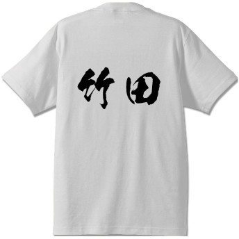 竹田 オリジナル Tシャツ 書道家が書く プリント Tシャツ 【 大分 】 八.白T x 黒横文字(背面) サイズ:L