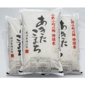 【令和元年産米】 D2201 小野小町の郷特撰米あきたこまち10kg×3袋