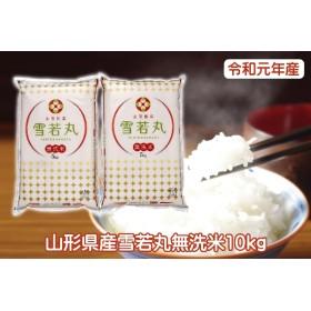 令和元年山形県産雪若丸無洗米10kg(11月発送10kg(5kg×2袋))