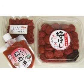 うめっぽの梅干しセット(丸・種抜き・梅肉)
