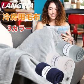 【在庫処分セール50%OFF!最安値挑戦!】LANGRIA 毛布 冷房対策 昼寝に対応 100%フランネル ふわふわで触り心地が良い ひざ掛丸洗い可 3色 サイズ150 cm x 200 cm