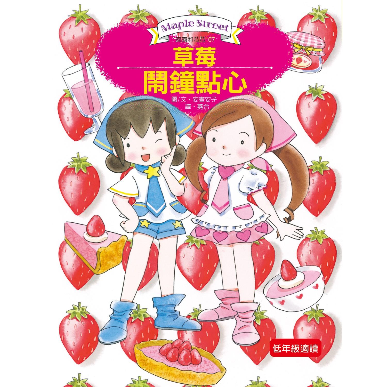 露露和菈菈07-草莓鬧鐘點心