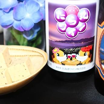 たら丸赤ワイン&岩内地ビール&倉島乳業チーズセット