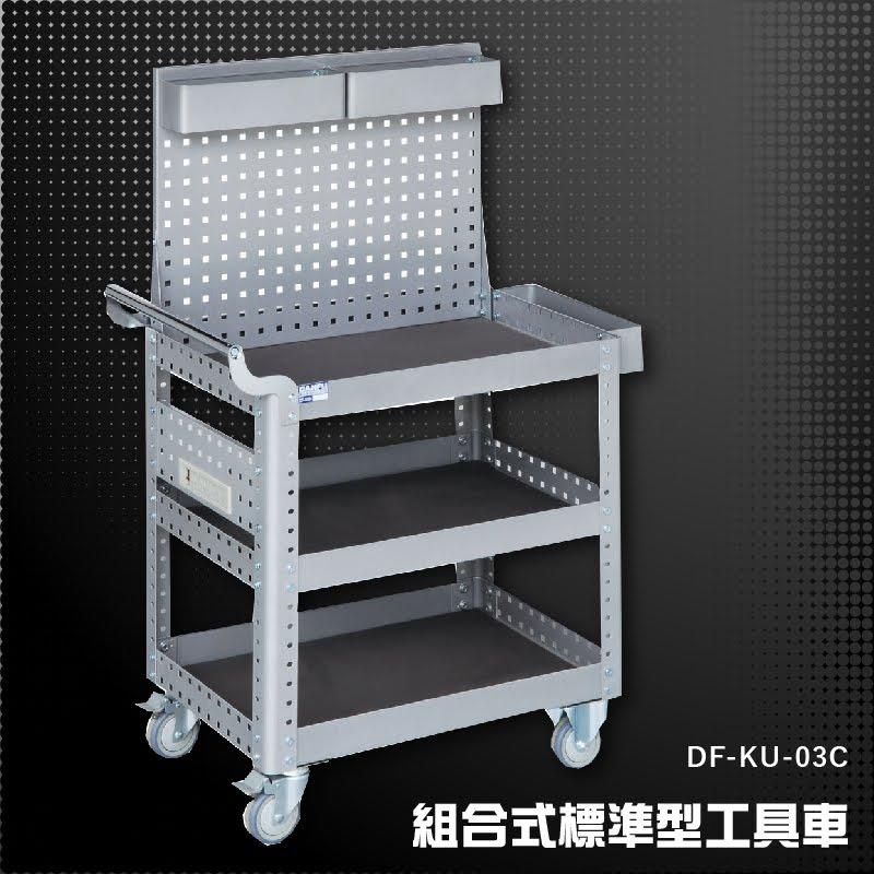 『限時下殺』【MIT台灣製造】大富 DF-KU-03C 組合式標準型工具車 活動工具車 工作臺車 多功能工具車 工具櫃