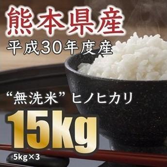 <W044平成30年度産★熊本県産ヒノヒカリ<無洗米> 大容量15kg