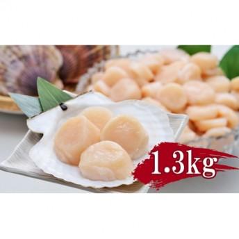 北海道オホーツク海産 ホタテ貝柱1.3kg!