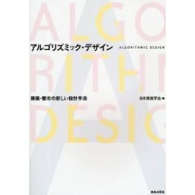 アルゴリズミック・デザイン 建築・都市の新しい設計手法/日本建築学会