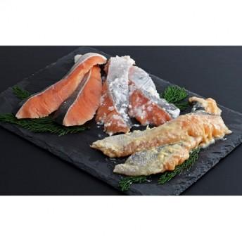 北海道日高産鮭「銀聖」切り身3種セット