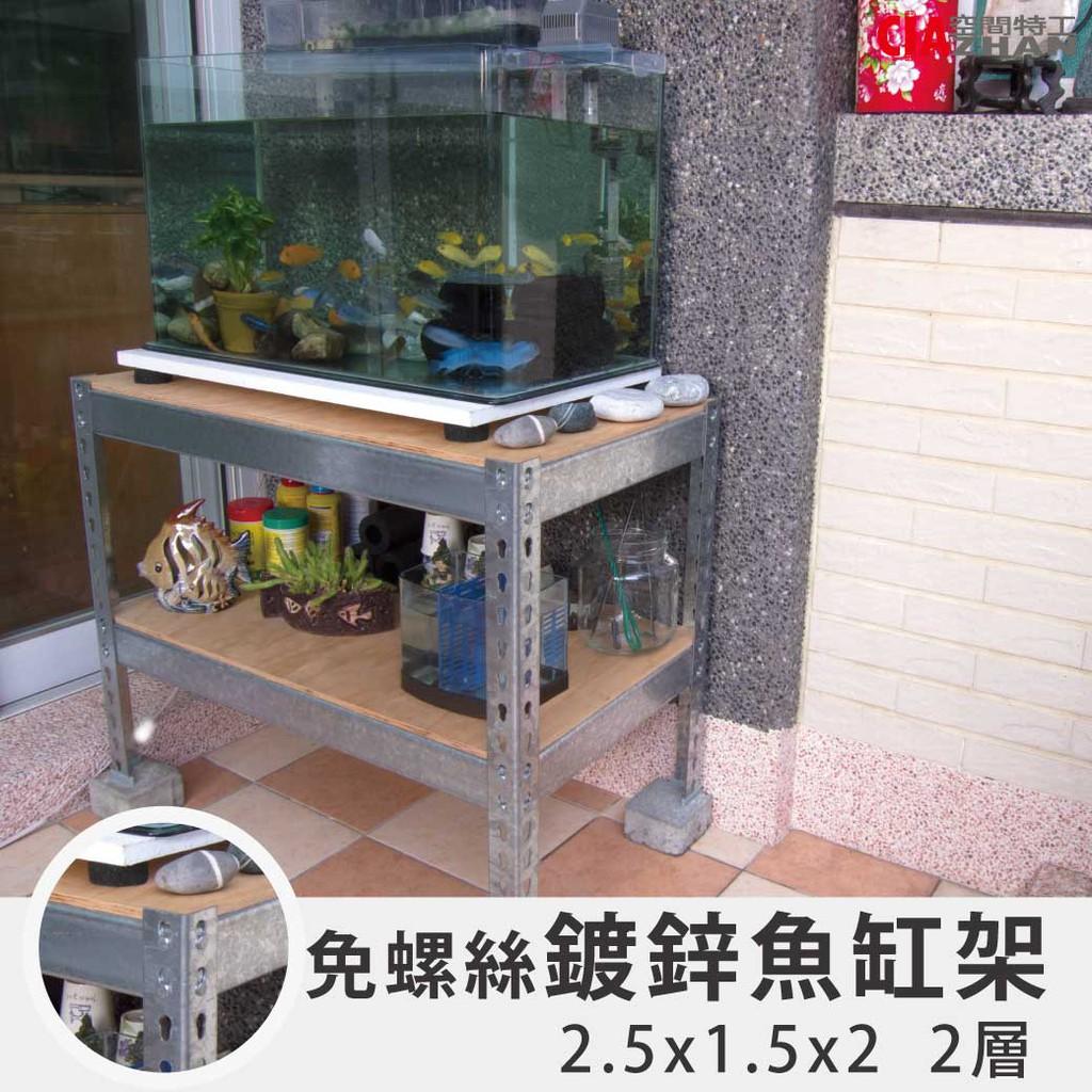 魚缸架 水族架 | 空間特工-鍍鋅2層 2.5x1.5x2尺 水族專用櫃 水族架 收納架 Z2515220