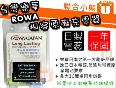 【聯合小熊】可顯示電量 ROWA for P牌 BLD10 DMW-BLD10 電池 GX1 G3 GF-2
