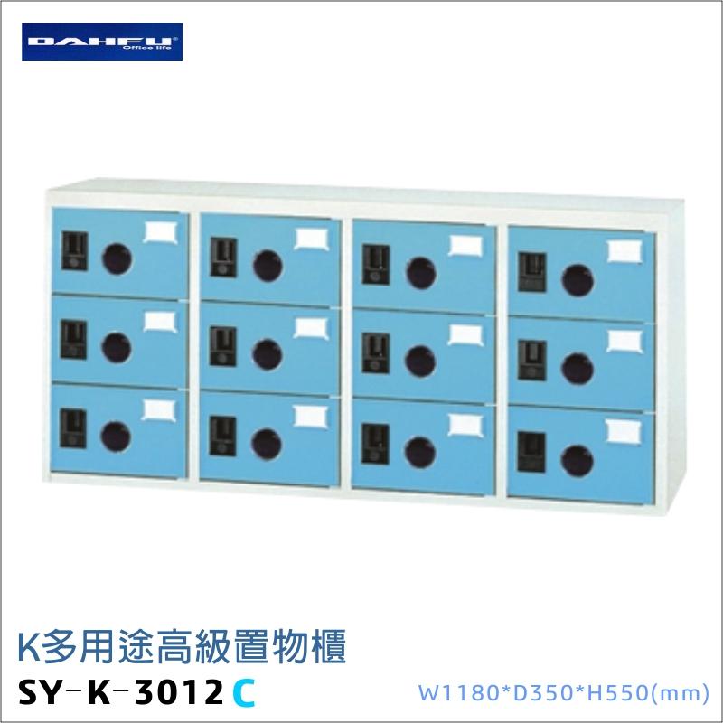 好用大推 大富K多用途高級置物櫃SY-K-3012C辦公設備 鐵櫃 辦公櫃 雜物櫃 鐵櫃 收納櫃 鞋櫃 員工櫃 櫃子